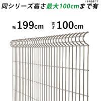 スチールフェンスの人気商品です。   シンプルなメッシュフェンス高さ100cmです。 新築外構などに...