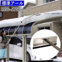 雪おろし板をアルミ製にして耐久性がアップ。カーポートの屋根や高い場所の雪おろしに便利な大人気の雪かき...
