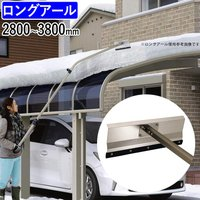 雪おろし板をアルミ製にして耐久性がアップ。カーポートの屋根や高い場所の雪おろしに便利な雪下とし棒。 ...
