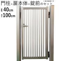 カラー:ブロンズ・ホワイト・ブラック・ステンカラーの4色となります。 このアルミ門扉は、外開きにする...