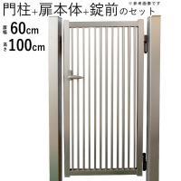 カラー:ブロンズ・ホワイト・ブラック・ステンカラーの4色となります。 このアルミ門扉は外開きにするに...
