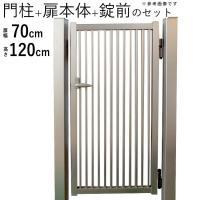 このアルミ門扉は外開きにするには別途外開き金具が必要となります。 (オプション:外開き金具セット:5...
