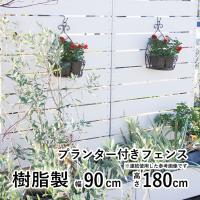 プランター付きフェンス 目隠し ガーデニング 樹脂製 お庭やバルコニーに簡単組み立ての木目調プラスチ...