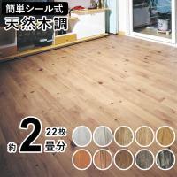 [1ケース22枚入/約3.3m2 約2畳]接着剤不要のシール式フロアタイル(床材) 抗菌加工・水汚れ...