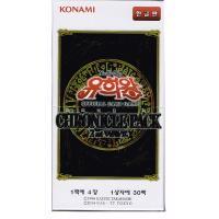 韓国版 遊戯王 20th ANNIVERSARY PACK 2nd WAVE BOX (韓国商品名:CHRONICLE PACK)