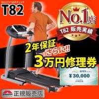 【HORIZON FITNESS TEMPO T82】 ・下半身の強化にピッタリな0-10%の傾斜機...