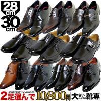 28cm 28.5cm 29cm 30cm ビジネスシューズ 2足セット 幅広3E 大きサイズの靴 キングサイズ専門店