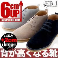 【商品名】EB-1 /6cmアップ メンズブーツ 【カラー】ブラック ベージュ グレー 【サイズ】2...