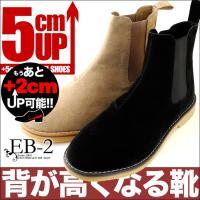 【商品名】EB-2 /5cmアップ サイドゴアブーツ 【カラー】ブラック ベージュ 【サイズ】25....