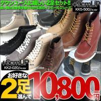 2足セットで超お買い得!10,800円(※1足あたり5,400円) 履くだけで誰でも即効6cm、9c...