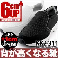 6cm背が高くなる靴 シークレットシューズ履くだけで誰でも即効6cm背が高くなる絶対バレない!気づか...