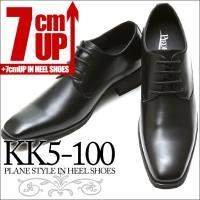 メーカー希望価格9,800円→早割特価4,800円!7cm背が高くなる靴 シークレットシューズ履くだ...