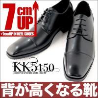 メーカー希望価格9,800円→早割特価4,800円! 7cm背が高くなる靴 シークレットシューズ 履...