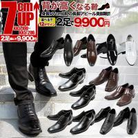 2足セットで超お買い得!7,800円(※1足あたり3,900円) 履くだけで誰でも即効7cm背が高く...