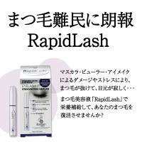 ラピッドラッシュ(まつ毛用美容液) 3ml