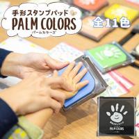 手形スタンプパッド パームカラーズ PALM COLORS シヤチハタ てがた 足形 誕生日 記念日 手形アート メール便配送限定価格