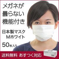 ■信頼の日本製マスク(ISO9100認証工場) ■pm2.5pm0.5pm黄砂インフルエンザ感染対策...