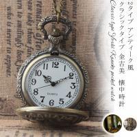 アンティーク風の懐中時計が新登場! クラシックなモチーフ柄は必見☆ トナカイ柄とボタニカル柄で両面を...