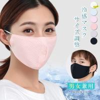 冷感マスク マスク ひんやり 涼しい マスク 洗えるマスク 布マスク サイズ調整可 繰り返し可能 小物 吸汗速乾 通気性 男女兼用 マスク 在庫あり 一部即納