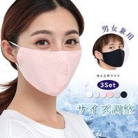 冷感マスク マスク ひんやり 涼しい マスク3枚セット 洗えるマスク 布マスク サイズ調整可 繰り返し可能 小物 吸汗速乾 通気性 男女兼用 在庫あり