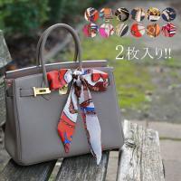 ツイリースカーフ スカーフ 柄スカーフ バッグアクセサリー ポイントスカーフ カラバリ 12色