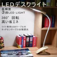 目に優しい 電気スタンド LEDデスクライト