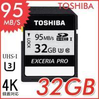 東芝 SDカード SDHC カード 32GB class10 クラス10 EXCERIA PRO U...