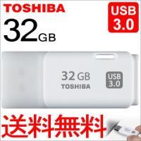 *東芝USBフラッシュメモリ *容量:32GB *USB3.0/USB2.0インターフェースに対応 ...