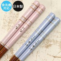 名入れ 箸 食洗機対応 日本製 ギフト ピンク ブルー 全2種 若狭塗箸 18cm 国産 記念品 母の日 プレゼント 父の日 ギフト