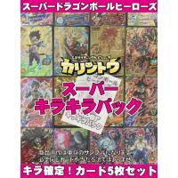 【キラ5枚確定】★スーパードラゴンボールヒーローズ スーパーキラキラパック ★【売切御免】