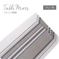 ダイニングテーブルを彩る。上質なリブ編みの厚い生地とカラフルなデザイン。  カラー: 1.グリーン系...