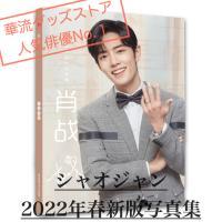 【フェア特価6200→5400】中国俳優シャオジャンの写真集!