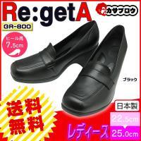 メーカー リゲッタ Re:getA 商品番号 regetps サイズ S(22.5-23.0cm) ...