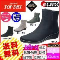 TDY39-29  【サイズ】 22.0 〜 25.0 cm  【ウィズ】 3E  【カラー】 ブラ...
