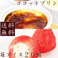 人気のカタラーナを陶器ココットに流して焼き上げた食べやすいサイズの美味しさと大人気の甘酸っぱい苺アイ...