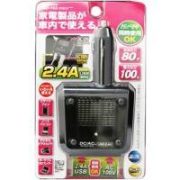 車内で使えるACコンセント 80W+USB出力2.4A付(KD162)|kashimura|03