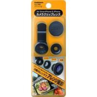 カメラクリップ3 in 1(ワイド、マクロ、魚眼)(KJ-166)|kashimura|04