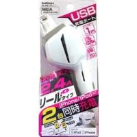 USBポート付きリール式DC充電器 ハイパワー2.4A ブルーLED ホワイト【Lightning】 (KL-45)
