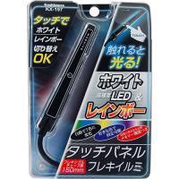 タッチパネルフレキイルミ【ホワイトLED&レインボーLED】 (KX-197) kashimura 02