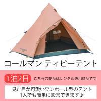 開閉時テント内に雨の侵入を防ぐ前室を備えたシンプル構造のティピー型テント。 広い前室とユニークなシル...