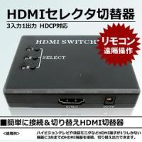 3入力1出力HDMIセレクター  HDMI端子が1つしかないハイビジョンテレビや液晶モニタを 簡単に...
