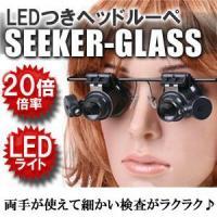 LED照明付き メガネ型ヘッドルーペ登場!!!  時計の修理やアクセサリー製作などの細かい作業に L...