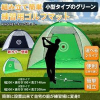 ■自宅の庭で本格的な練習!! ビッグサイズのコルフ練習ネット!! 簡単なセッティングで本格的な練習が...