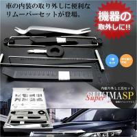 ◆車の内装の取り外しに便利なリムーバーセット。  ◆内装の機器の取り外しにとっても便利!  ◆隙間に...