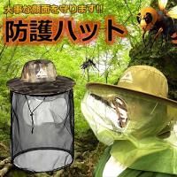 害虫から顔を守る!! 防護ネットを外すと日よけ帽に!!  夏場の畑作業やキャンプ、登山には危険がいっ...