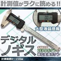 材料:ステンレス鋼 電源:ボタン電池 別売り 範囲:0〜150ミリメートル 分解能:0.1ミリメート...