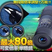 ★ 大口径22mm対物レンズで視界が明るい!! ★  見たい方向からより多くの光を集光出来る大口径レ...