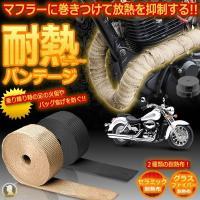 ■グラスファイバー製  カラー:ブラック、ベージュ 耐熱温度600度 サイズ: ●5m×50mm  ...