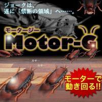 モーターで動き回るゴキブリ!!! いたずら、ジョークグッズとしては勿論のこと、 猫や犬の遊び道具とし...