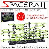 ジェットコースターのような未来的知育玩具「SPACE RAIL」 インテリアとしても存在感があります...